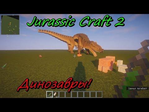 Майнкрафт  гайд на мод Jurassic Craft 2 Динозавры