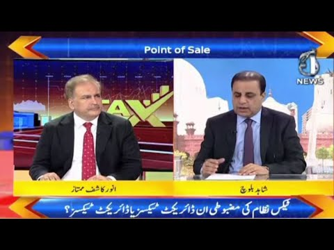 Tax Aur Aap | Notice To Tax Payers..Why?| 4 October 2021 | Aaj News