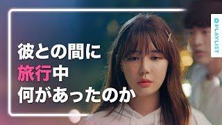 【恋愛プレイリスト】 スペシャル - 香港ディズニーランド