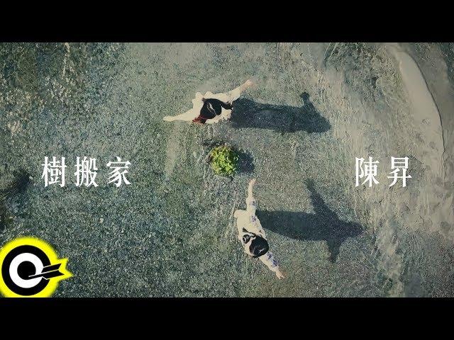 陳昇 Bobby Chen【樹搬家】Official Music Video