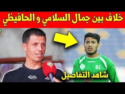 هده هي حقيقة خلاف جمال السلامي و عبد الإله الحافيظي وهدا هو السبب  - اخر اخبار الرجاء