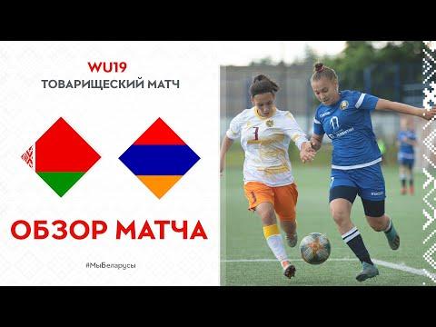 Женский футбол. WU-19. Беларусь – Армения. Обзор матча