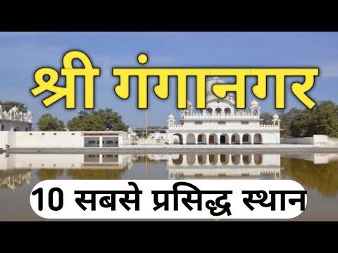 Download श्री गंगानगर के पर्यटक स्थल   Tourist place of Sri Ganganagar   Rajasthan   Knowledge Baba