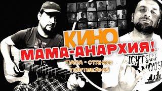 Мама-Анархия - Виктор Цой и группа Кино / Гитарин + Хор подписчиков