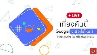 🔴 สด! Google i/o 2019 ปีนี้จะมีอะไรใหม่ ? เสียงภาษาไทย โดย ดรอยด์แซนส์