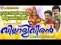 Download പ്രമുഖഗായകർ ആലപിച്ച അയ്യപ്പഭക്തിഗാനങ്ങൾ | Hindu Devotional Songs Malayalam | Ayyappa Songs MP3 song and Music Video