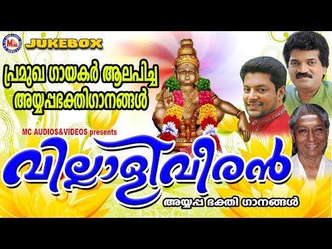 പ്രമുഖഗായകർ ആലപിച്ച അയ്യപ്പഭക്തിഗാനങ്ങൾ | Hindu Devotional Songs Malayalam | Ayyappa Songs