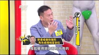 國光幫幫忙 20140925 劉以豪 楊謹華 郭書瑤 張世