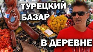 Я в ужасе! ПОЧЕМУ ТУРЕЦКИЙ БАЗАР в моей деревне дешевле, чем в Анталии?! Базар для местных - ЦЕНЫ