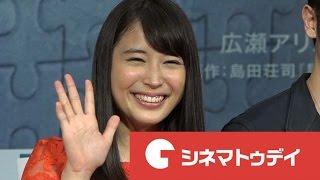 俳優の玉木宏と広瀬アリスが新宿バルト9にて行われた映画『探偵ミタライ...