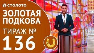 Столото представляет | Золотая подкова тираж №136 от 08.04.18