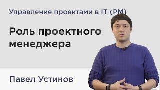 Управление проектами в IT (PM) - Роль проектного менеджера