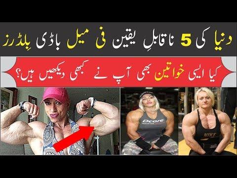 5 Amazing Female Bodybuilders   Urdu/Hindi