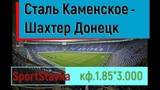 Сталь Каменское - Шахтер Донецк | Премьер-лига | Steel Kamenskoye - Shakhtar Donetsk | 29.07.17