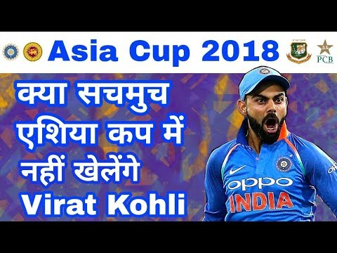 Asia Cup 2018 : Is Virat Kohli Will Not Gonna Play In AsiaCup
