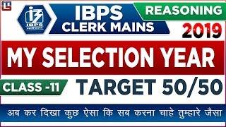 Target Class 50/50   Class 11   IBPS Clerk Mains 2018-19   Reasoning   3:00 pm