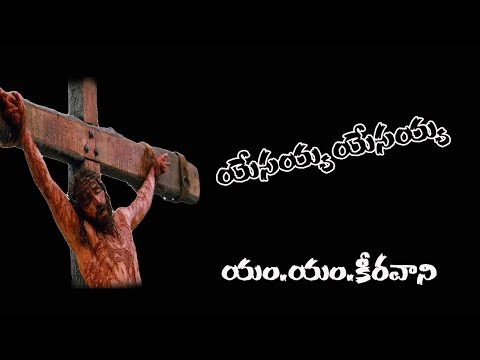 Letest Telugu Christian 2017 Good Friday Songs//Yesayya Yesayya/MM Keeravani //Nefficba