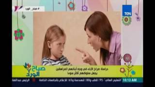 دراسة تؤكد ان صراخ الاباء فى اولادهم فى سن المراهقة يؤثر سلبياً علي نفسية الاولاد