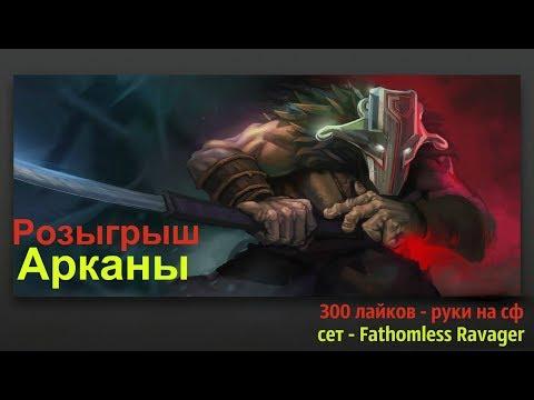 300 лайков = Набор на SF Immortal Dota 2