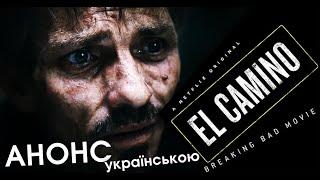 El Camino: Breaking Bad Movie   АНОНС УКРАЇНСЬКОЮ   Ель Каміно: Пуститися берега (фільм)