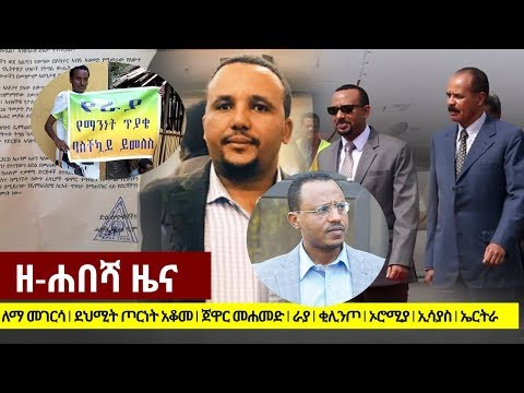 Zehabesha Breaking News July 11, 2018 from YouTube · Duration:  27 minutes 44 seconds