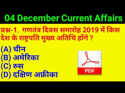 #GS-350    04 December 2018 Current Affairs PDF and Quiz Useful for SSC Bank RAILWAY UPPSC POLICE
