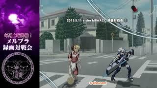 a-cho MBAACC 録画対戦会①(2019.5.11)