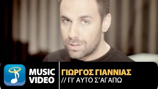 Giorgos Giannias - Gi Afto S Agapo | Official Music Video Clip HD