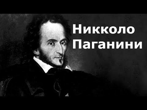 Никколо Паганини. Биография