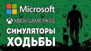 Microsoft, Game Pass, Симуляторы ходьбы
