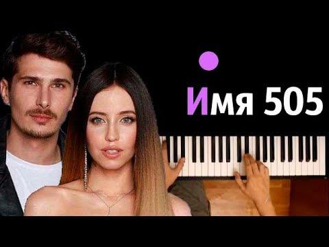 Время и Стекло - Имя 505 ● караоке | PIANO_KARAOKE ● ᴴᴰ + НОТЫ & MIDI