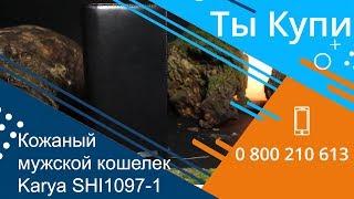 Кожаный черный мужской кошелек Karya SHI1097-1 Купить в Украине. Обзор