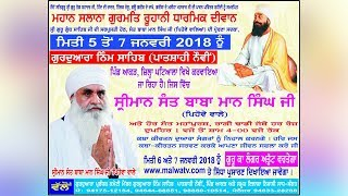 GURMAT SMAGAM - 2018 by SANT BABA MAAN SINGH JI at AAKAR (Patiala) || LIVE STREAMED VIDEO | Day 1st thumbnail