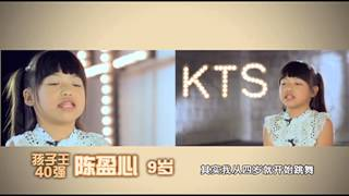 xty kids talent show 40 road to success 孩子王40强 ep 12