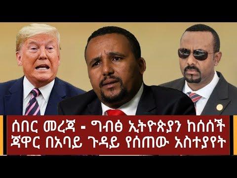 Ethiopia: ሰበር መረጃ - ግብፅ ኢትዮጵያን ከሰሰች ጃዋር በአባይ ጉዳይ የሰጠው አስተያየት