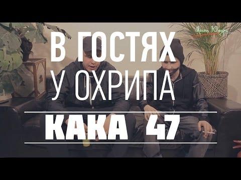 В гостях у Охрипа - КАКА 47