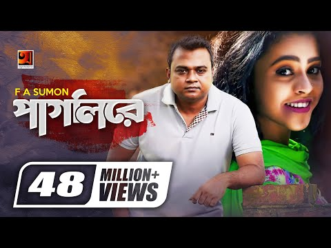 Pagli Re || byF A Sumon | Music Video | HD1080p | Bangla Song 2017 | ☢☢ EXCLUSIVE ☢☢