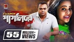 Pagli Re    পাগলি রে    F A Sumon    Shohag Waziulla    Iti Tomar Priyo    Official Music Video
