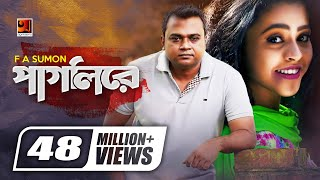 Pagli Re || পাগলি রে || F A Sumon || Shohag Waziulla || Iti Tomar Priyo || Official Music Video