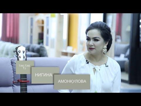 """Так-так бо Нигина Амонкулова. Суруди """"Маро мухаббати ту кушт"""" (2019)"""