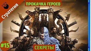 Средиземья Тени войны - ПРОКАЧКА ГЕРОЕВ, СЕКРЕТЫ | by Boroda Game