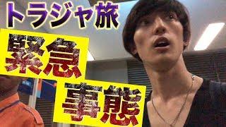 トラジャこと、Travis Japanです。 「川島如恵留のトラジャ旅」の最終章...