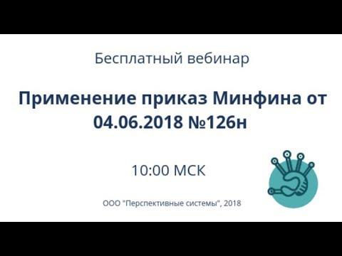 Вебнар: Применение приказа Минфина от 04 06 2018 №126н от 19.02.2019