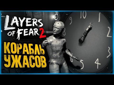 РЕАЛЬНЫЙ ФИЛЬМ УЖАСОВ ● Layers Of Fear 2