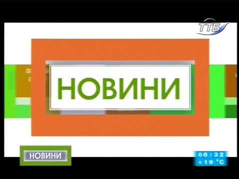 Тернопільська філія НСТУ: 17.08.2018. Новини. 8:30