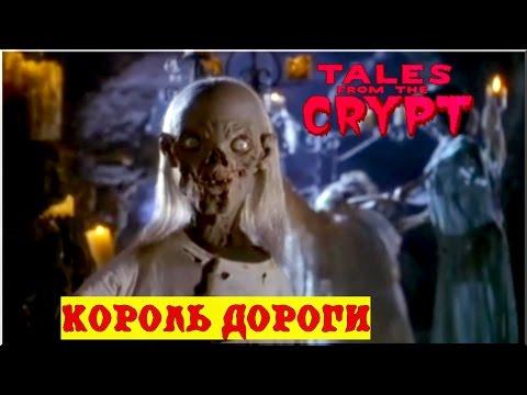Байки из склепа - Король Дороги | 9 эпизод 4 сезон | Ужасы | HD 720p