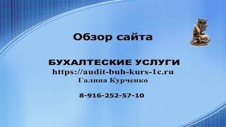 Обзор сайта Бухгалтерские услуги audit-buh-kurs-1c.ru