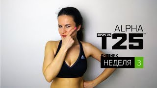 Шон Ти Focus Т25. 3 неделя Альфа. Видеодневник тренировок.