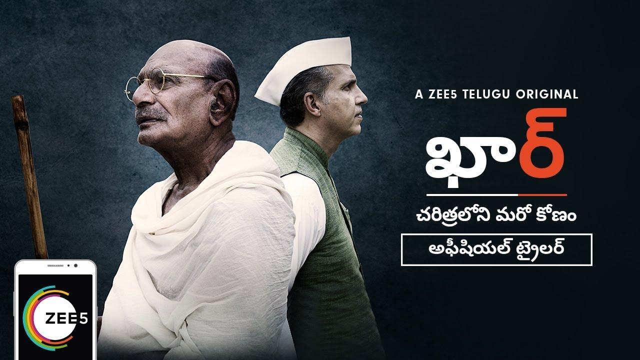 Khaar | Official Trailer | A ZEE5 Telugu Original | Streaming Now On ZEE5