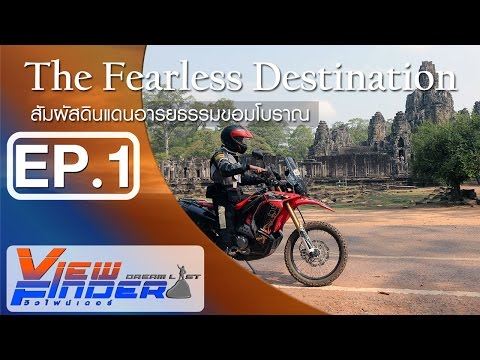 Viewfinder Dreamlist ตอน Fearless Destination EP.1 : สัมผัสดินแดนอารยธรรมขอมโบราณ